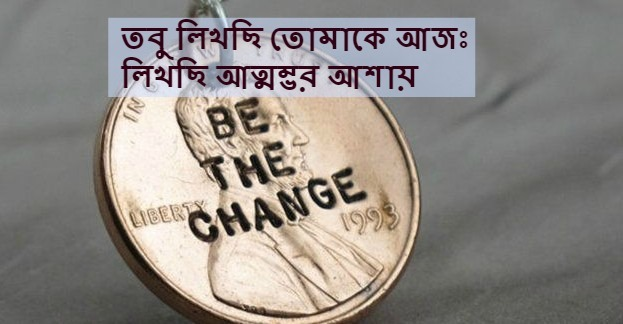 be-the-change-e1447244221316-623x324